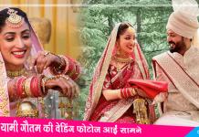 yami gautam secret wedding with aditya dhar