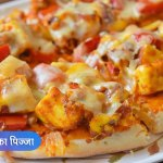 Tandoori Paneer Tikka Pizza