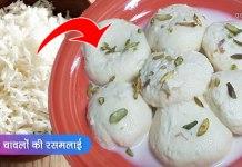 Leftover Rice Rasmalai Recipe