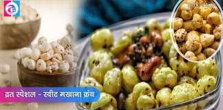 Makhana Crunch Recipe