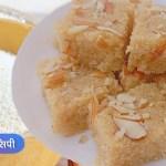 Suji Barfi Recipe