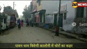 Pawan Dham Triveni Colony