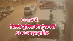 Miyawali PS. Area Pashchim Vihar Delhi