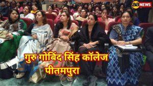 गुरु गोबिंद सिंह कॉलेज पीतमपुरा में नेशनल कॉन्फ्रेंस