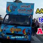 AAP से ही घबराई AAP