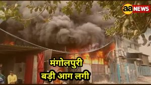 Mangolpuri Factory Fire