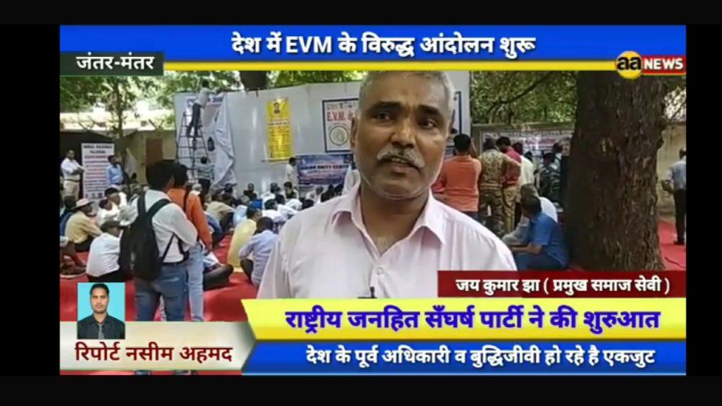 देश में EVM के विरुद्ध आंदोलन शुरू. राष्ट्रीय जनहित सँघर्ष पार्टी ने की शुरुआत