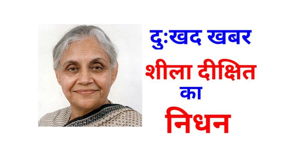 दुःखद खबर : दिल्ली की पूर्व मुख्यमंत्री शीला दीक्षित का देहावसान