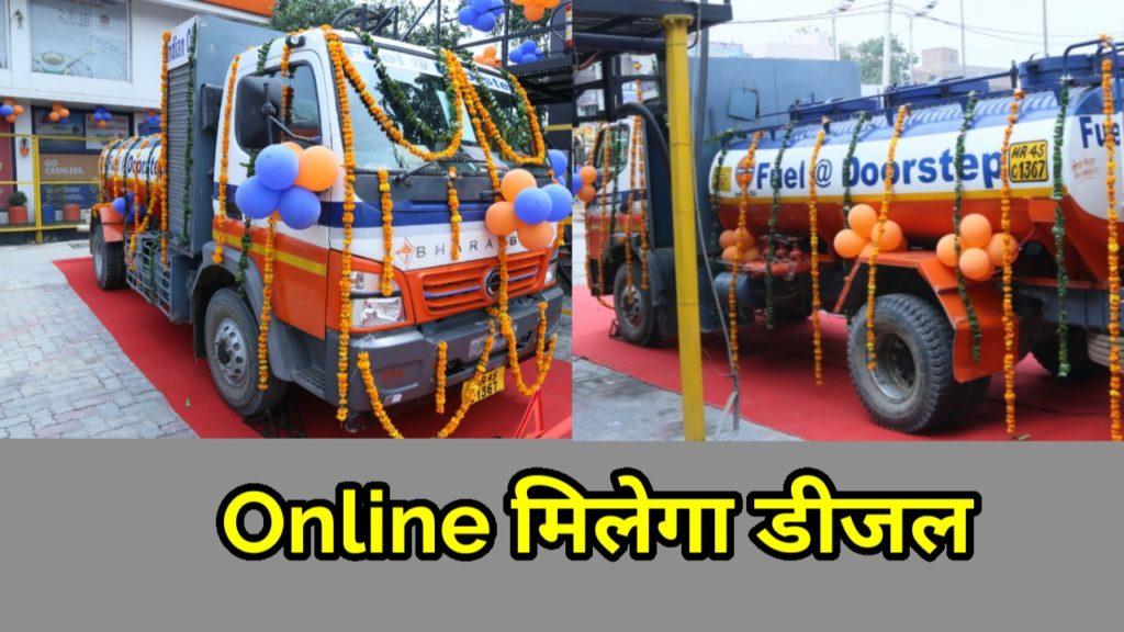 दिल्ली में भी अब Online मिलेगा डीजल