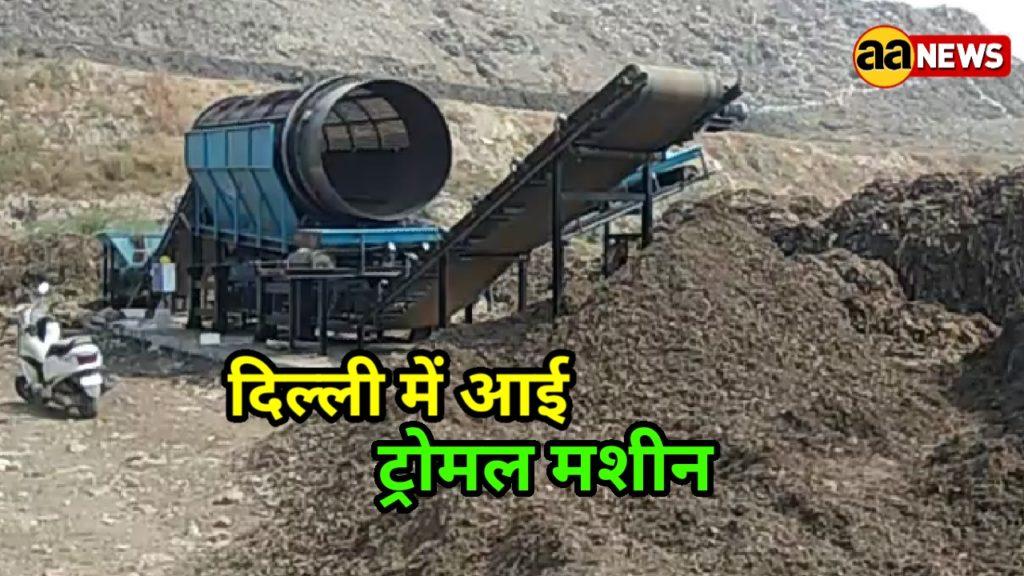 दिल्ली में कूड़े के खात्मे के लिए आई ट्रोमल मशीने
