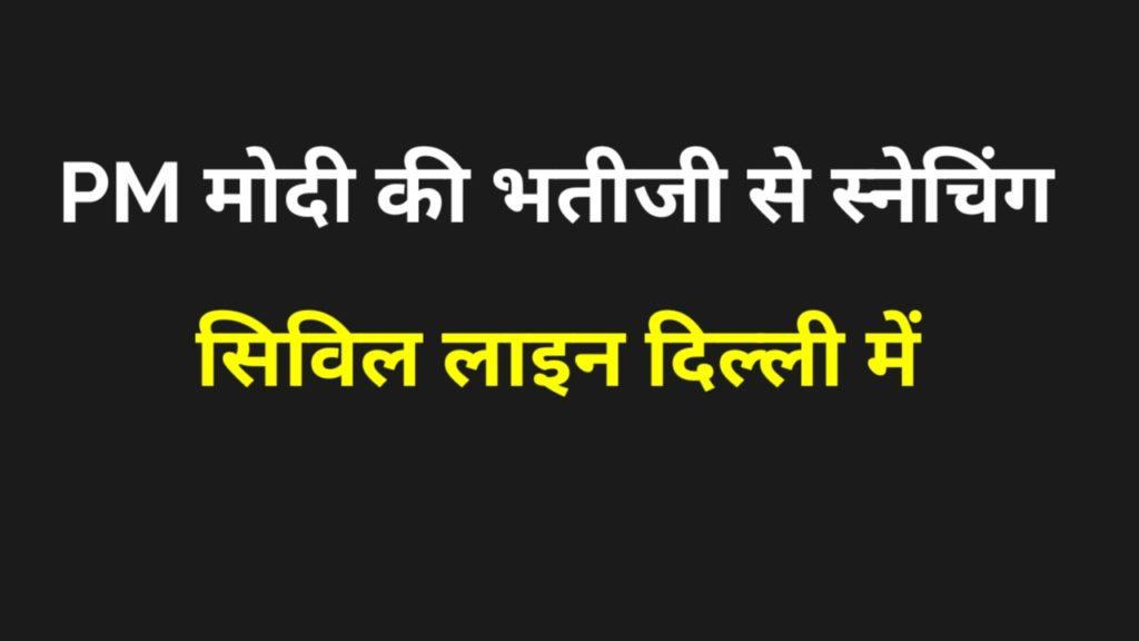 प्रधानमंत्री मोदी की भतीजी से दिल्ली में स्नेचिंग