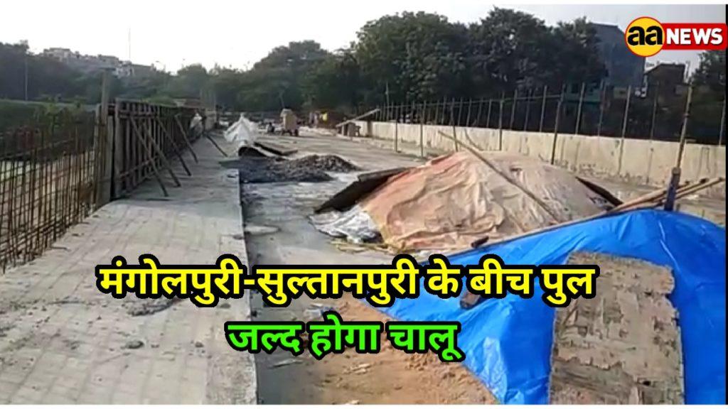 मंगोलपुरी-सुल्तानपुरी के बीच पुल जल्द होगा चालू
