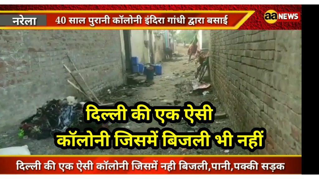 दिल्ली की एक ऐसी कॉलोनी जिसमें बिजली नहीं  पानी की लाइन नहीं कॉलोनी में लोग बिजली ना होने के कारण दूसरे गांव में जाते हैं मोबाइल चार्ज करवाने