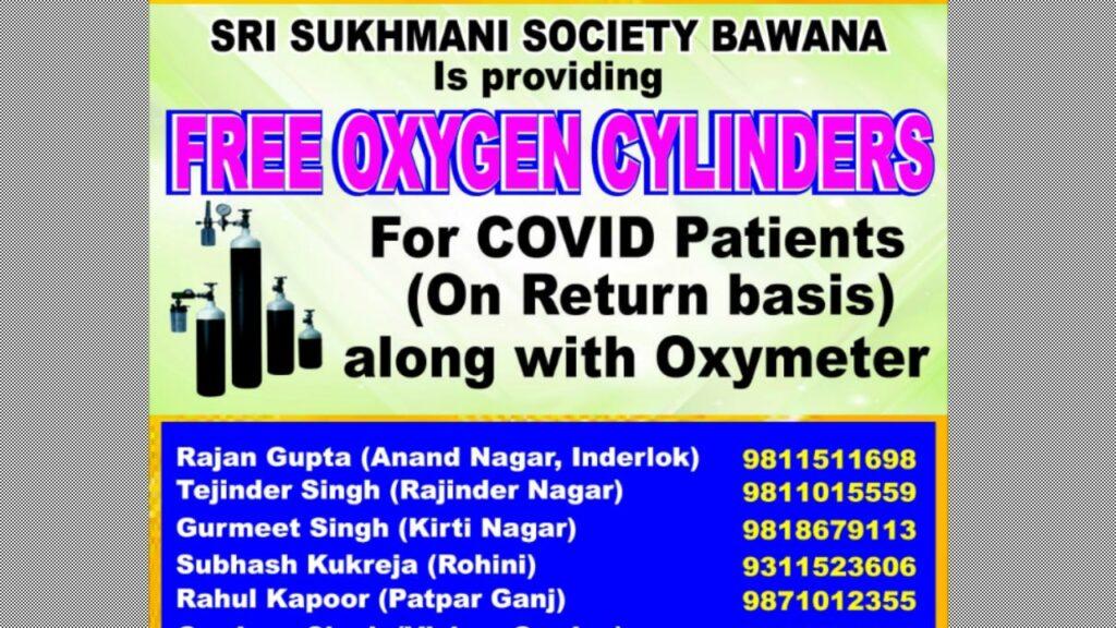 श्री सुखमणि सोसायटी बवाना अब दूसरे सामान के साथ कोविड-19 के मरीजों को ऑक्सीजन सिलेंडर भी देगा फ्री।