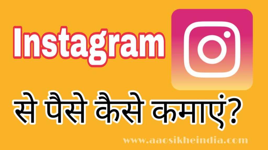 Best Way To Make Money with Instagram 2020