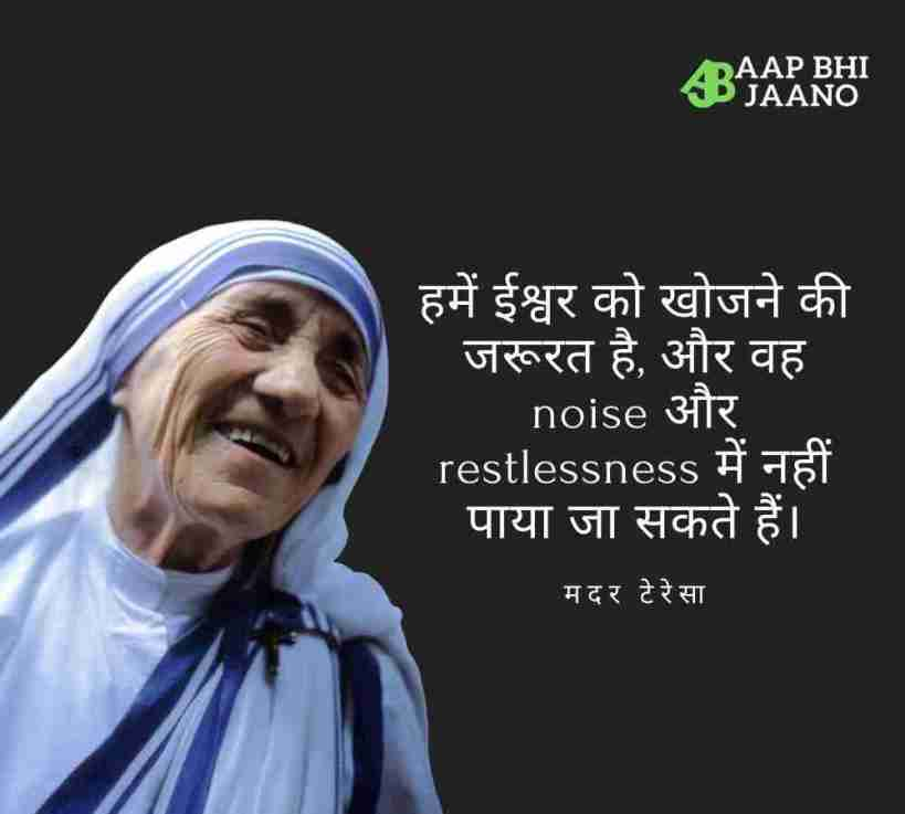 Mother Teresa Quotes In Hindi - आप भी जानो