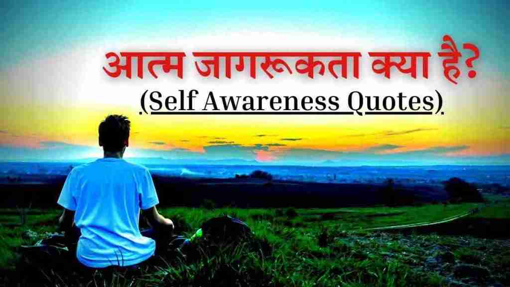 What is self awareness and what is the important of self awareness learn from self awareness quotes
