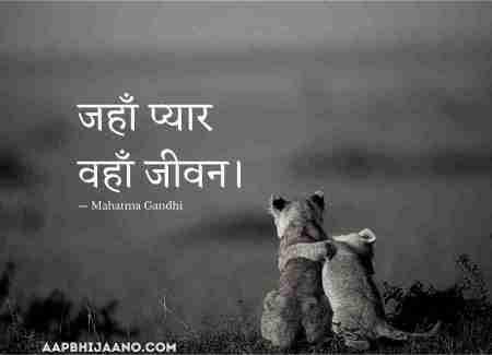 जहाँ प्यार है, वहाँ जीवन है। ― Mahatma Gandhi One Line Thoughts on Life in Hindi