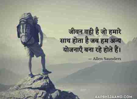 जीवन वही है जो हमारे साथ होता है जब हम अन्य योजनाएँ बना रहे होते हैं। ― Allen Saunders
