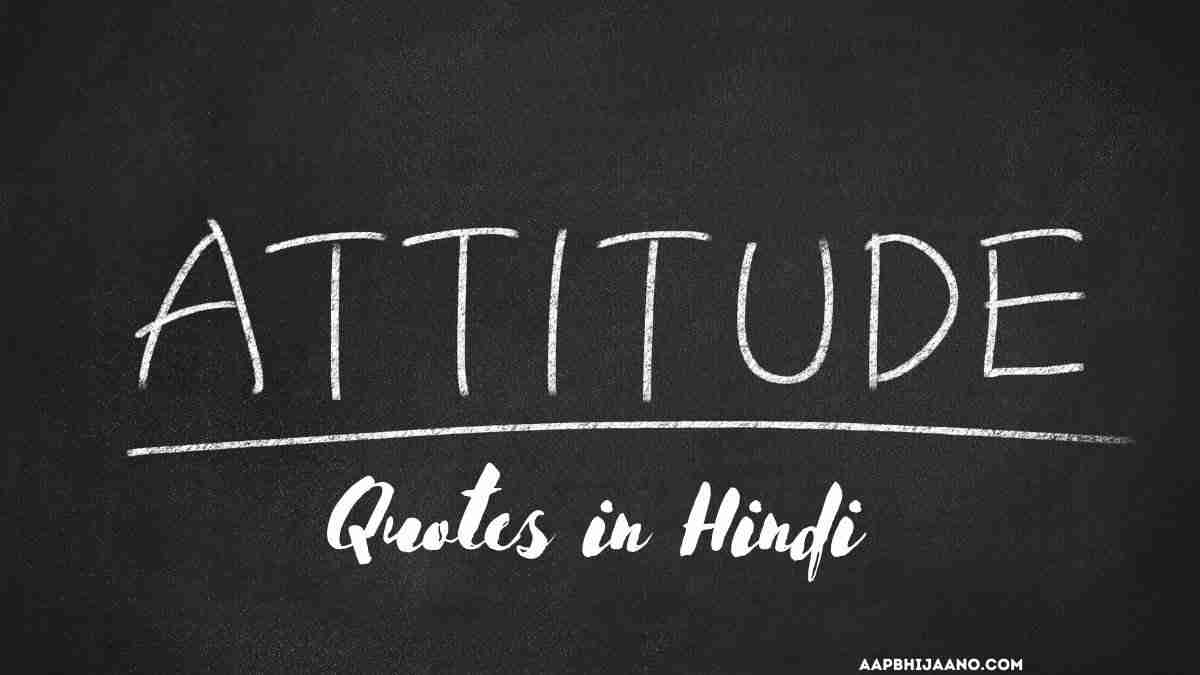 Best Attitude Hindi Quotes