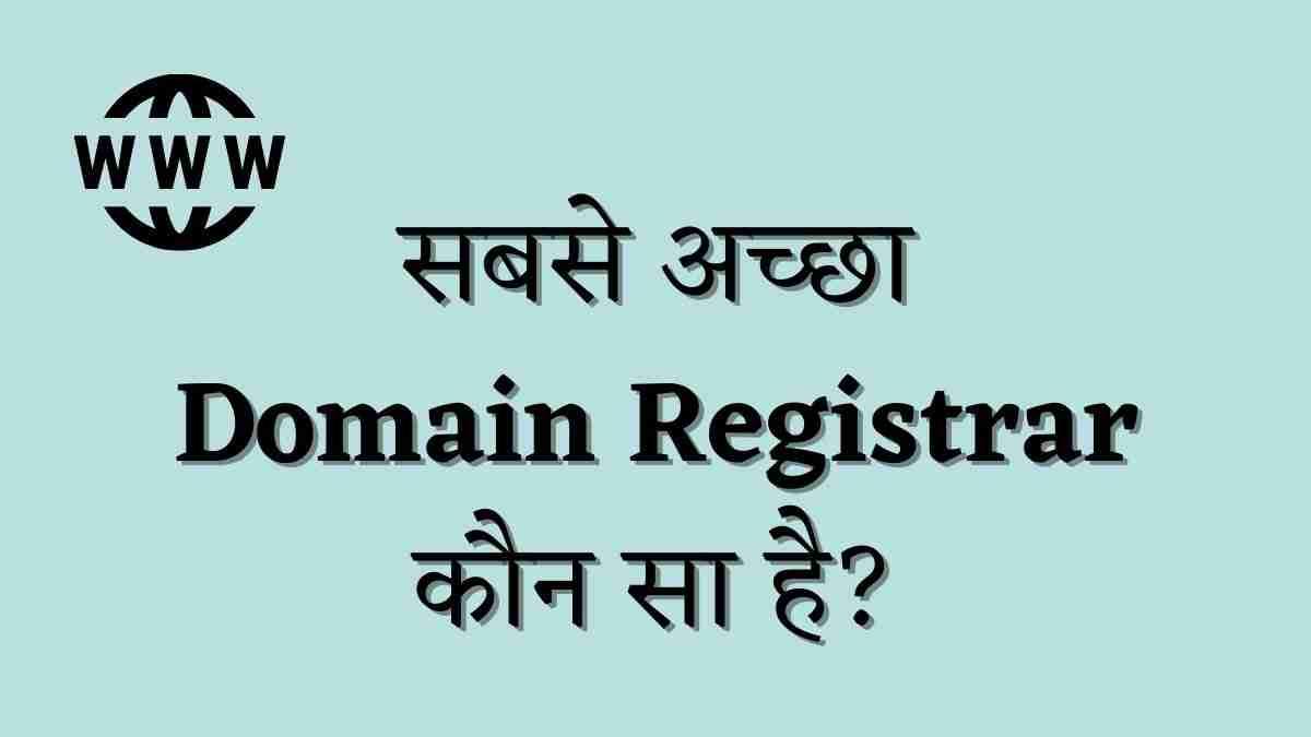 sabse accha domain name registrars