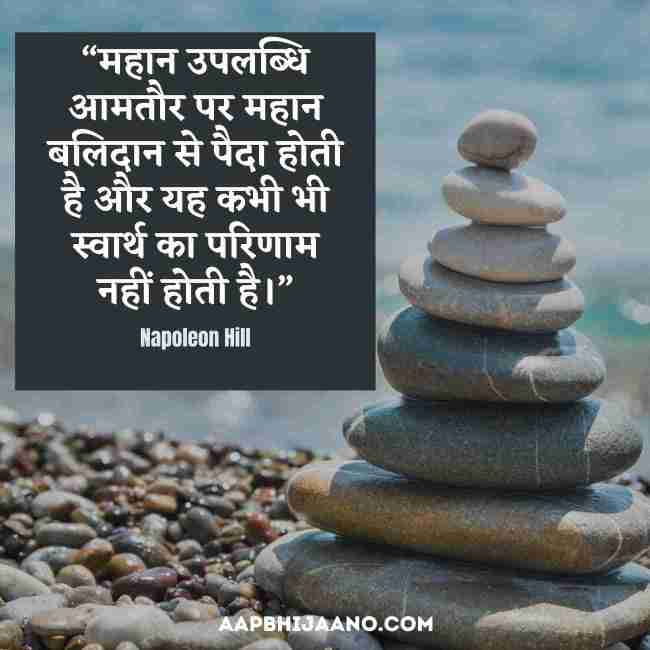 Achievement Quotes in Hindi