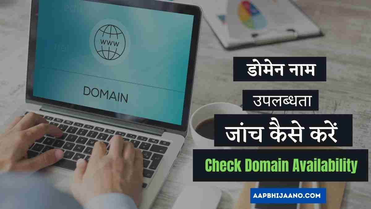 Check Domain Name availability in Hindi