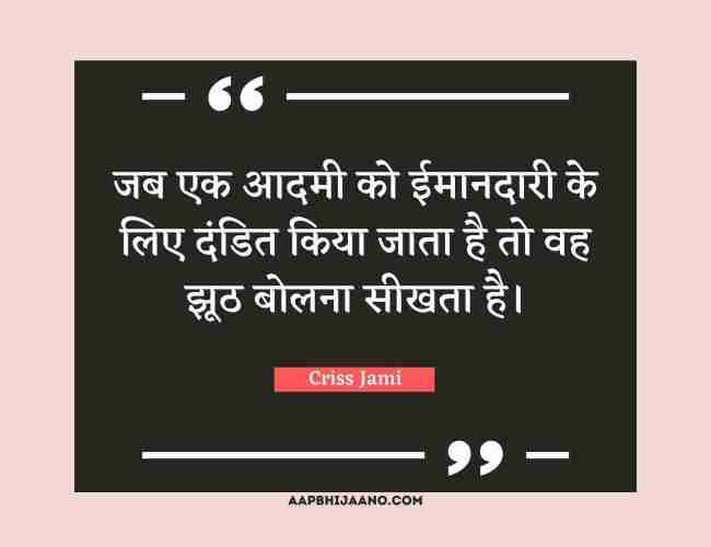 Human Nature Quotes in Hindi