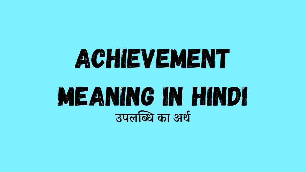 Achievement meaning in Hindi उपलब्धि का अर्थ