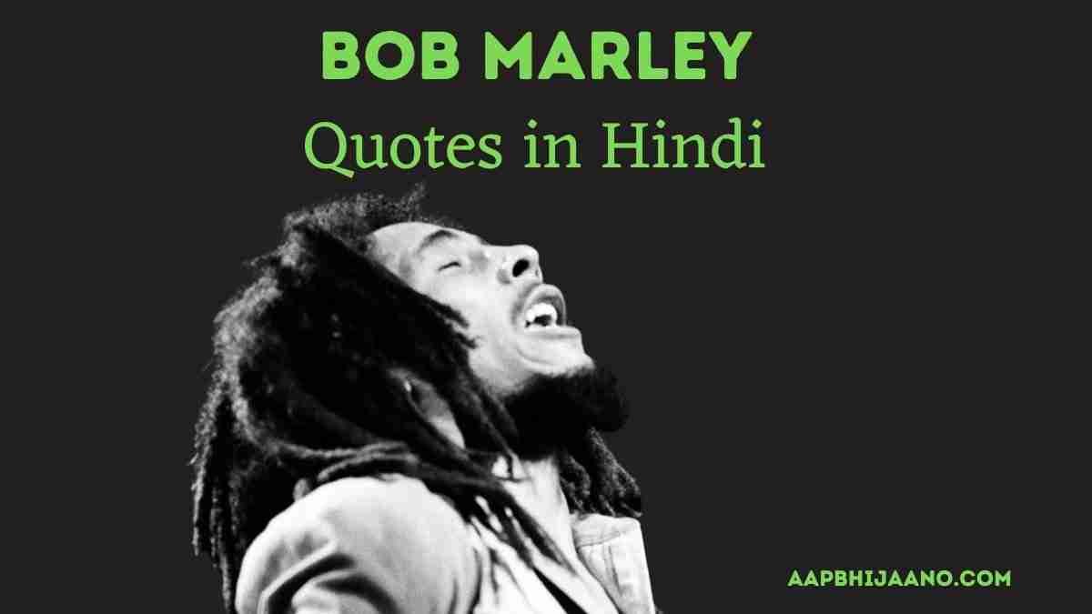 Bob Marley Quotes in Hindi बॉब मार्ले के अनमोल विचार