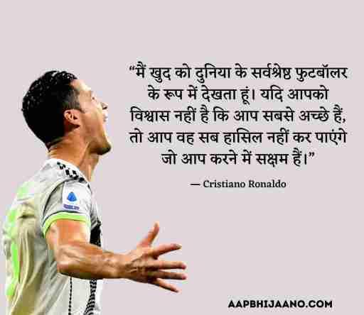 Cristiano Ronaldo Quotes in Hindi