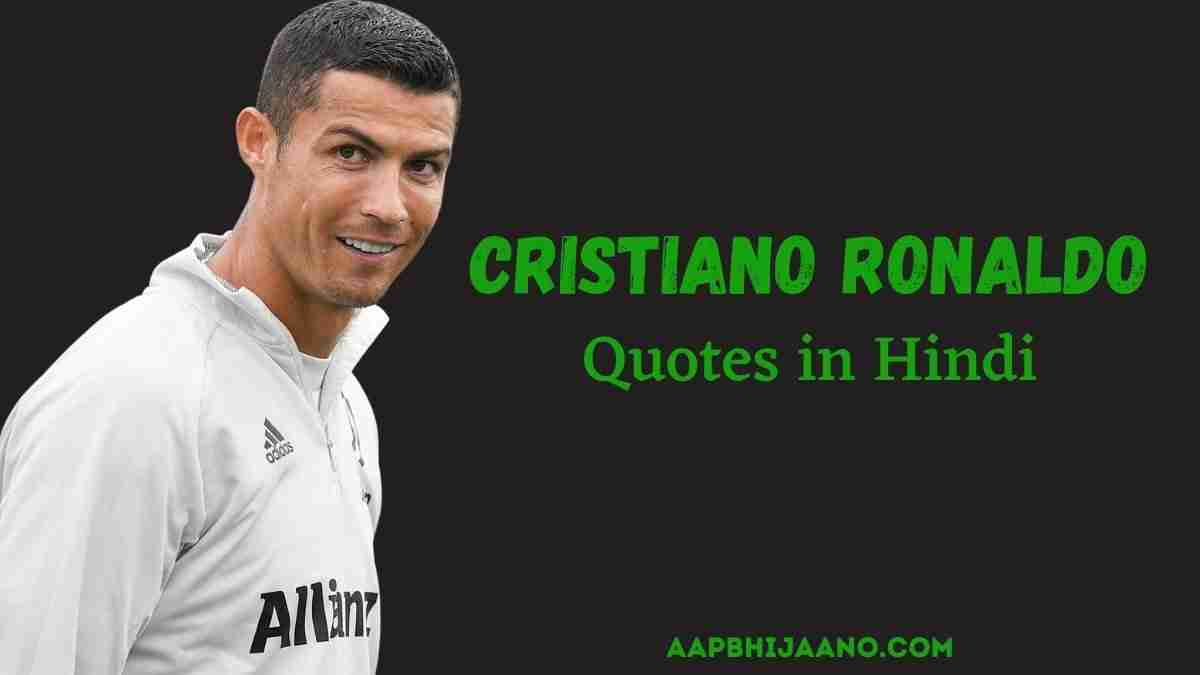 Cristiano Ronaldo Quotes in Hindi क्रिस्टियानो रोनाल्डो के अनमोल विचार