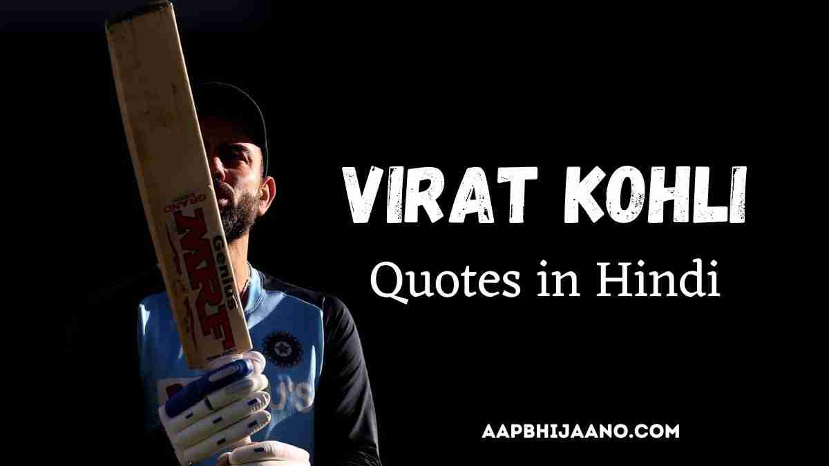 Virat Kohli Quotes in Hindi