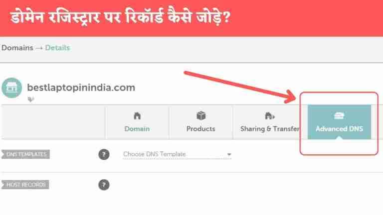 Blogspot blog me Domain Name kaise add kare