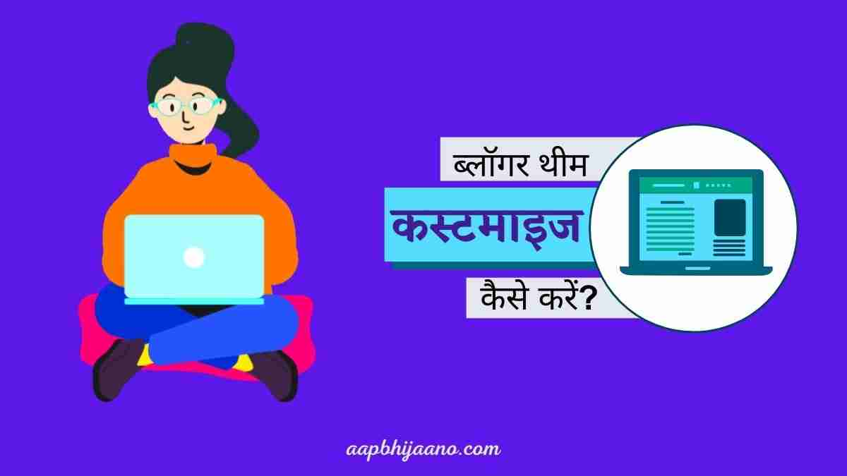 How to Customize a Blogger Theme in Hindi