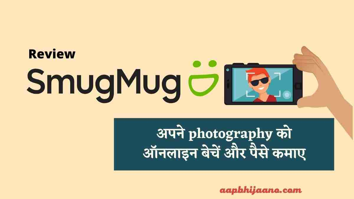SmugMug Review in Hindi to create your own professional photo site