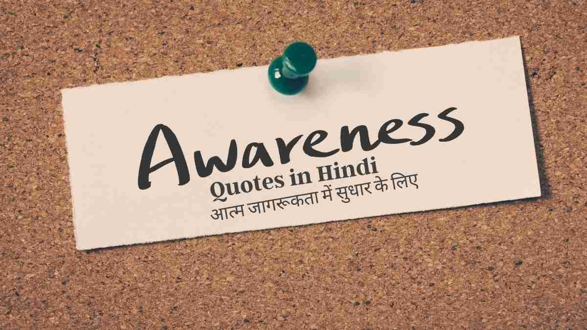 Hindi Quotes To Improve Your Self-Awareness | आत्म जागरूकता में सुधार