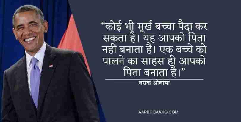 Barack Obama Quotes In Hindi