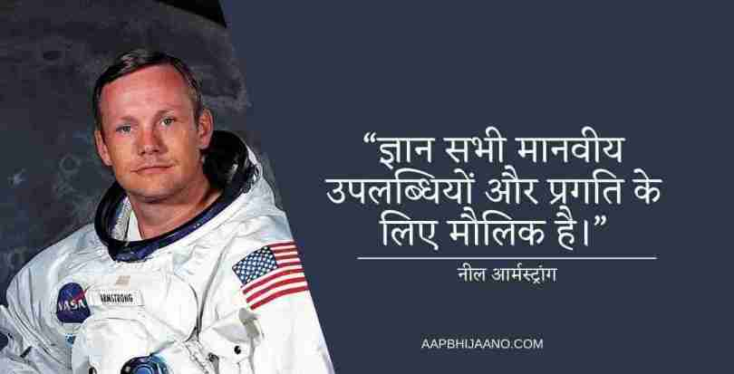 Neil Armstrong Quotes In Hindi