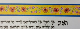 This image and the one above are decorative sections from the Megillat Esther/Scroll of Esther used by AARC courtesy of Barbara Boyk Rust and Evelyn Neuhaus
