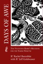 Cover of Rachel Barenblatt's machzor/high holiday prayerbook