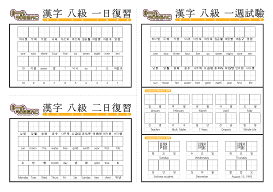 Hanja weekly quiz papers