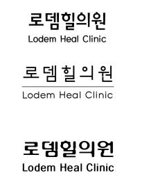 lodem-heal-sampletext