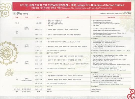 korean-conference-inside-1