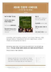 winning-story-A4-flyers_Page_03