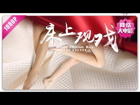 《床上觀戲》年輕人的秘密性愛之探