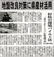 5/30掲載・建設工業新聞~地盤改良対策に県産材活用