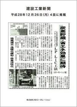 12/26・建設工業新聞~炭素貯蔵・省エネ効果に期待