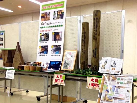 【10/30・ご報告】木材利用技術講習会にて木杭・パネル展示