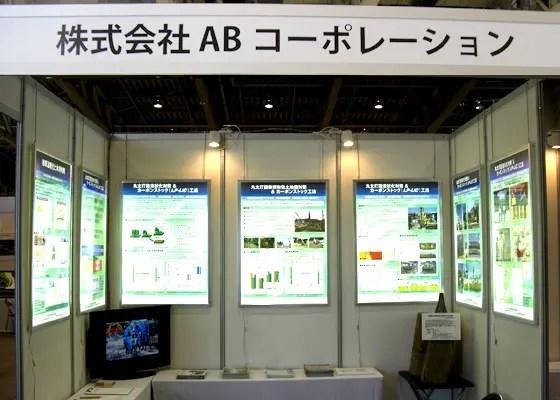 【H28/8/31,9/1】フクイ建設技術フェア2016 出展報告